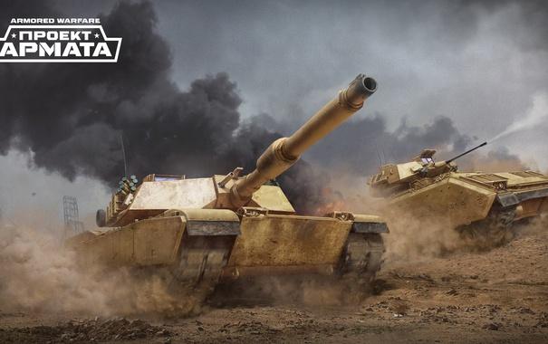 Фото обои пыль, танк, tanks, CryEngine, mail.ru, Armored Warfare, Obsidian Entertainment