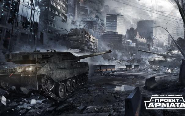 Фото обои разрушения, танк, tanks, CryEngine, mail.ru, Armored Warfare, Obsidian Entertainment