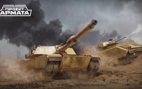 Картинка пыль, танк, tanks, CryEngine, mail.ru, Armored Warfare, Obsidian Entertainment