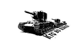 Обои надпись, СССР, тяжёлый танк, трио, вопрос, танк, шайтан